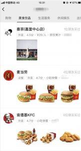 餐饮企业商家开发小程序能做什么插图(2)