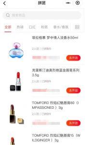 化妆品商家销量低?开发小程序,销量成倍增长插图
