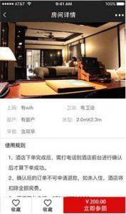 酒店收益低?开发小程序,收益成倍增长插图(1)