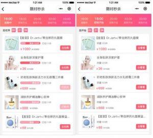 化妆品商家销量低?开发小程序,销量成倍增长插图(1)