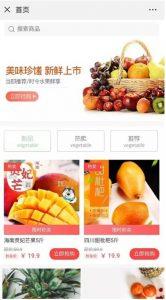 水果店开发小程序:可实现零库存销售+销量成倍增长插图(1)