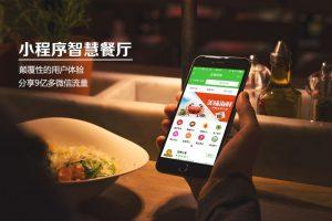 团购、点评平台VS小程序,餐饮店该如何选择?插图(1)