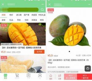 水果店开发小程序:可实现零库存销售+销量成倍增长插图(2)